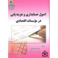 کتاب اصول حسابداری و هزینه یابی در موسسات اقتصادی