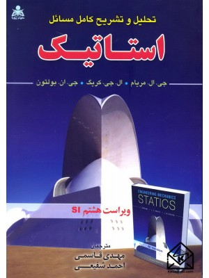 خرید کتاب تحلیل و تشریح کامل مسائل استاتیک ، جی ال مریام   ، علوم پویا