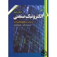 کتاب الکترونیک صنعتی