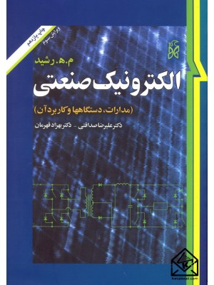خرید کتاب الکترونیک صنعتی ، م.ه.رشید   ، نما