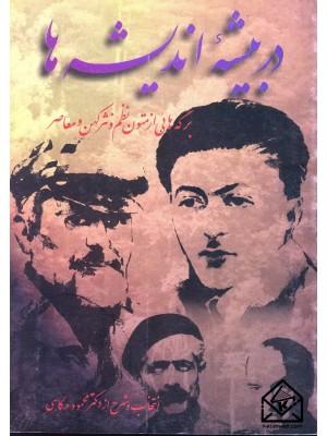 خرید کتاب در بیشه اندیشه ها ، محمود درگاهی   ، آذرنگ
