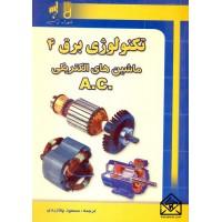 کتاب تکنولوژی برق 4 ماشین های الکتریکی A.C