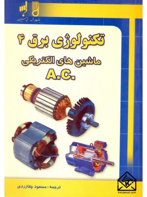 خرید کتاب تکنولوژی برق 4 ماشین های الکتریکی A.C ، بی ال تراژا   ، فنی حسینیان