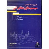 کتاب تشریح مسائل مهندسی سیستم های مخابراتی