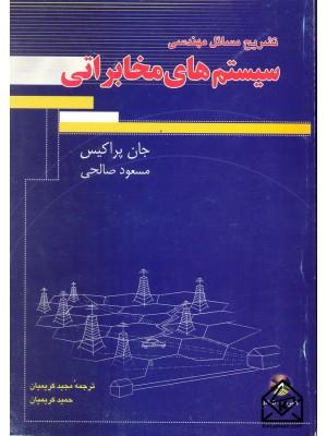خرید کتاب تشریح مسائل مهندسی سیستم های مخابراتی ، جان پراکیس   ، شهرآب