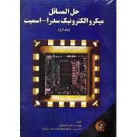 کتاب حل المسائل میکروالکترونیک سدرا-اسمیت جلد اول
