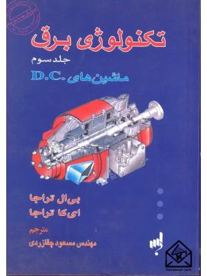 خرید کتاب تکنولوژی برق جلد سوم ، بی ال تراجا   ، فنی حسینیان