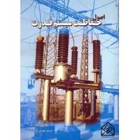 کتاب اصول حفاظت سیستم قدرت