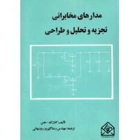 کتاب مدارهای مخابراتی تجزیه و تحلیل و طراحی