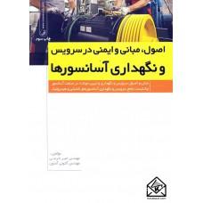 کتاب اصول, مبانی و ایمنی در سرویس و نگهداری آسانسورها