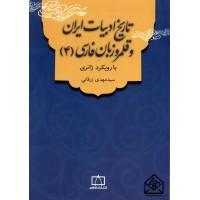 کتاب تاریخ ادبیات ایران و قلمرو زبان فارسی 4 (با رویکرد ژانری)
