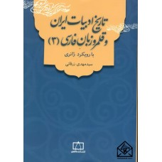 کتاب تاریخ ادبیات ایران و قلمرو زبان فارسی 3 (با رویکرد ژانری)
