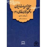 کتاب تاریخ ادبیات ایران و قلمرو زبان فارسی 2 (با رویکرد ژانری)