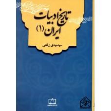 کتاب تاریخ ادبیات ایران 1