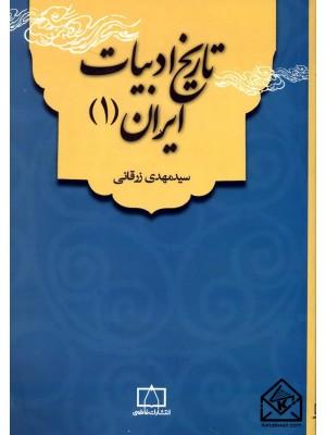 خرید کتاب تاریخ ادبیات ایران 1 ، سیدمهدی زرقانی   ، فاطمی