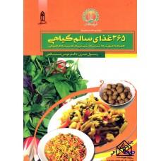کتاب 365 غذای سالم گیاهی