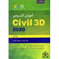 کتاب آموزش کاربردی Civil 3D 2020 جلد دوم