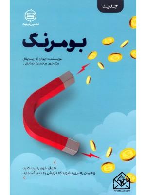 خرید کتاب بومرنگ ، ایوان کاریمایکل   ، صانعی شهمیرزادی