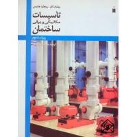 کتاب تاسیسات مکانیکی و برقی ساختمان