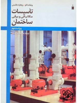 خرید کتاب تاسیسات مکانیکی و برقی ساختمان ، ویلیام تائو   ، نشرکتاب دانشگاهی