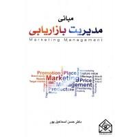 کتاب مبانی مدیریت بازاریابی