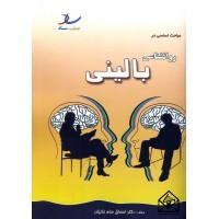 کتاب مباحث اساسی در روانشناسی بالینی
