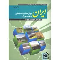 کتاب ایران توان های محیطی و طبیعی آن