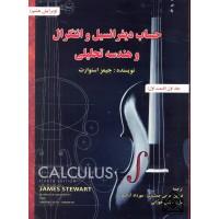کتاب حساب دیفرانسیل و انتگرال و هندسه تحلیلی جلد اول قسمت اول