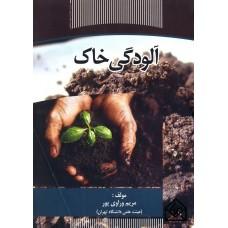 کتاب آلودگی خاک