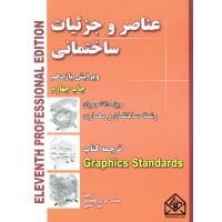 کتاب عناصر و جزئیات ساختمانی