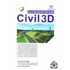 کتاب تهیه و تحلیل نقشه های مهندسی در Civil 3D