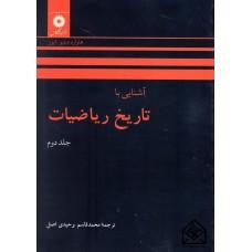 کتاب آشنایی با تاریخ ریاضیات جلد دوم