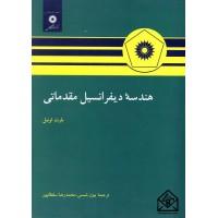 کتاب هندسه دیفرانسیل مقدماتی