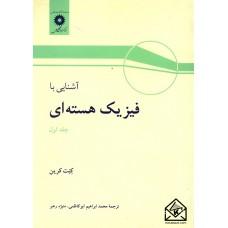 کتاب آشنایی با فیزیک هسته ای جلد اول