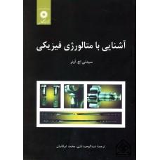 کتاب آشنایی با متالورژی فیزیکی
