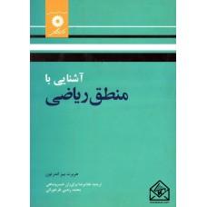 کتاب آشنایی با منطق ریاضی
