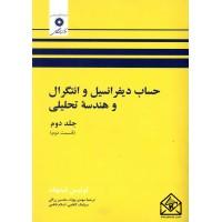 کتاب حساب دیفرانسیل و انتگرال و هندسه تحلیلی جلد دوم (قسمت دوم)