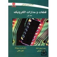 کتاب قطعات و مدارات الکترونیک جلد اول