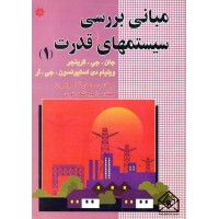 کتاب مبانی بررسی سیستمهای قدرت 1