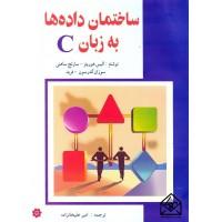 کتاب ساختمان داده ها به زبان C