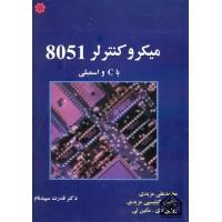 کتاب میکروکنترلر 8051 با C و اسمبلی