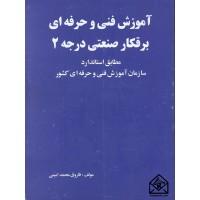 کتاب آموزش فنی و حرفه ای برقکار صنعتی درجه 2
