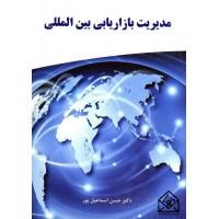 کتاب مدیریت بازاریابی بین المللی