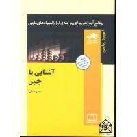 کتاب منابع آموزشی برای مرحله ی اول المپیادهای علمی آشنایی با جبر