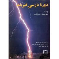 کتاب دوره درسی فیزیک جلد 2 (الکتریسیته و مغناطیس)