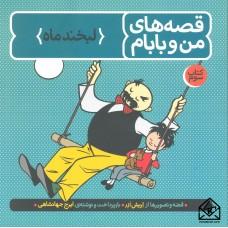 کتاب قصه های من و بابام کتاب سوم