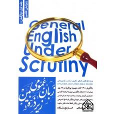 کتاب زبان عمومی زیر ذره بین جلد اول