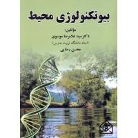 کتاب بیوتکنولوژی محیط