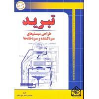 کتاب تبرید: طراحی سیستم های سردکننده و سردخانه ها