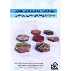 کتاب اصول طراحی, اجرا, بهره برداری و نگهداری سیستم آبیاری قطره ای سطحی و زیرسطحی